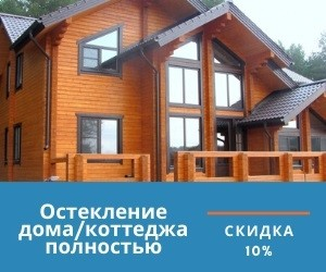 Скидка 10% при остеклении дома/коттеджа полностью