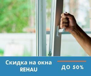 Скидка до 45% на окна REHAU