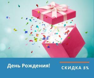 Дарим скидку на День Рождения!